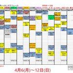 2020年4月静岡店レッスンスケジュール ブログ用6-12-1