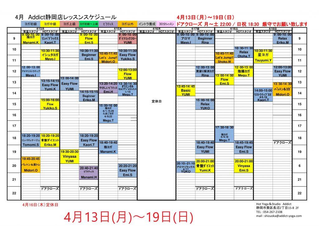 2020年4月静岡店レッスンスケジュール 13-19-1
