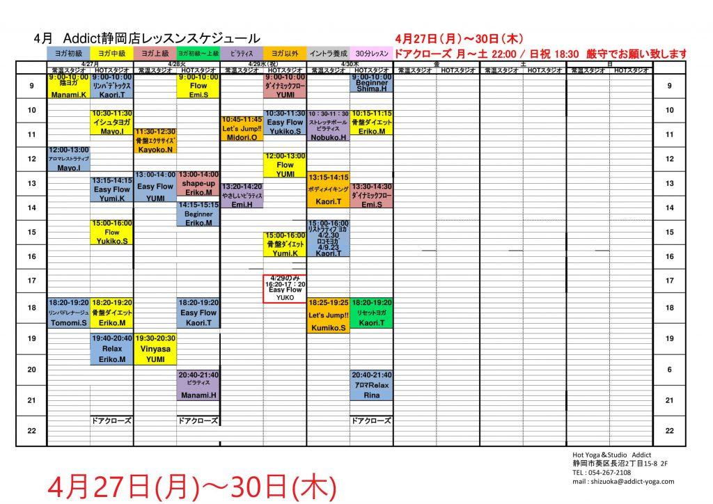 2020年4月静岡店レッスンスケジュール 27-30-1